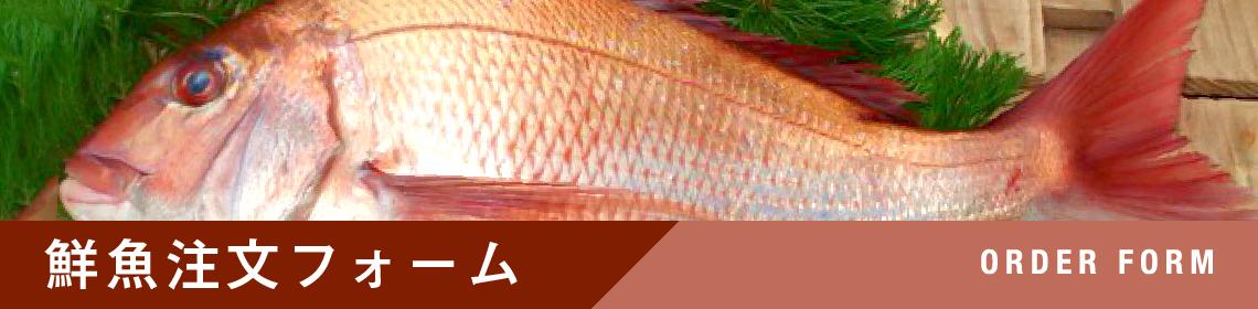 鮮魚注文フォーム